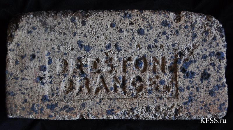 Russky Island Preston Grange brick 1